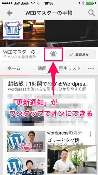 iPhoneのYouTubeアプリが更新通知に対応