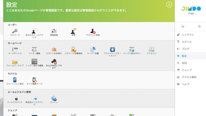 Jimdoの管理画面のデザイン変更2