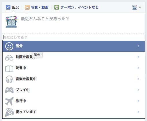 Facebookで投稿するときに「読書中」や「旅行中」などのタグ追加する