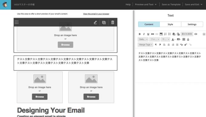 MailChimpのHTMLメールに日本語テキストを追加する