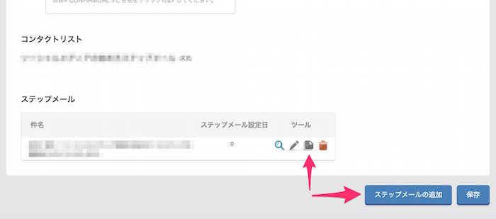 Benchmark Emailでステップメールを追加
