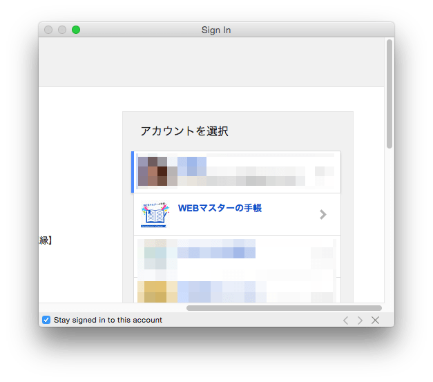 Wirecast PlayでYouTubeと同期する