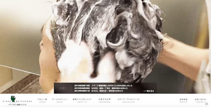 ヘアーサロン銀座マツナガ GINZA MATSUNAGA