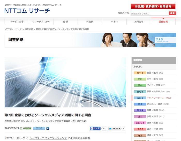 第7回 企業におけるソーシャルメディア活用に関する調査