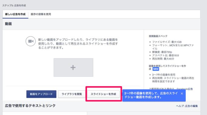 Facebookでスライドショーの動画広告を出す方法2