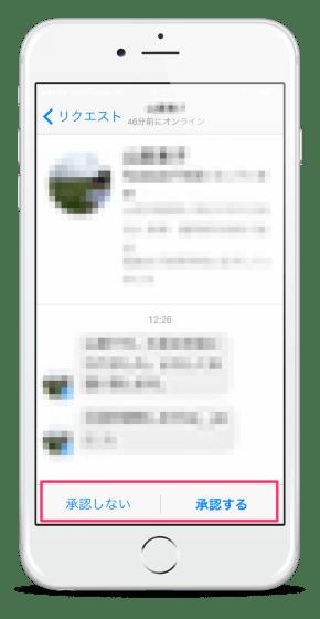 Facebookメッセージのリクエストを承認する