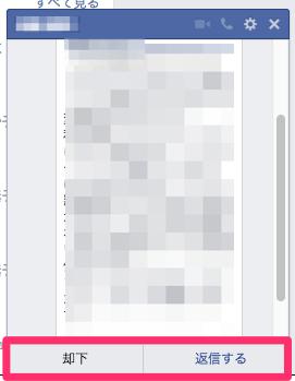 ラウザでFacebookメッセージのリクエストを承認する