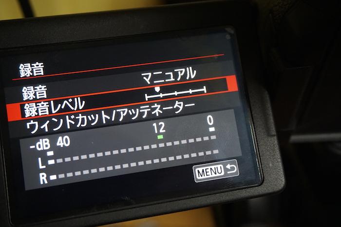 Canon EOS Kiss X7iの録音レベルを調整する
