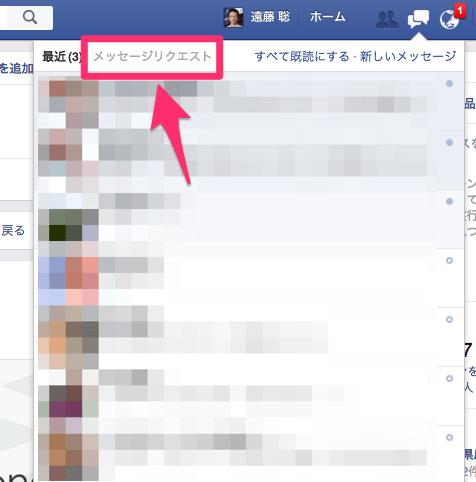 ブラウザでFacebookメッセージのリクエストを確認する
