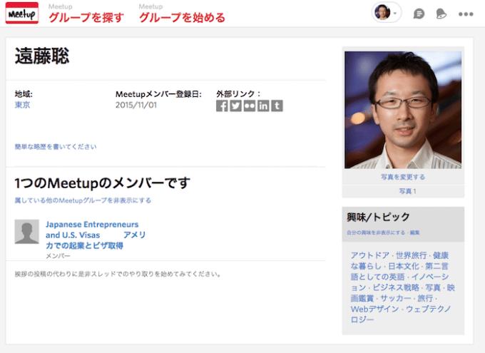 Meetupのプロフィールページ