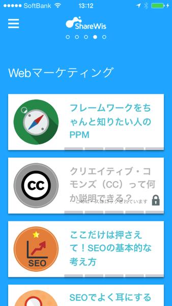 社会人向け学習アプリ ShareWisでWEBマーケティングを学ぶ