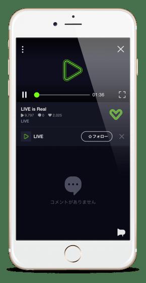LINE_LIVE_app