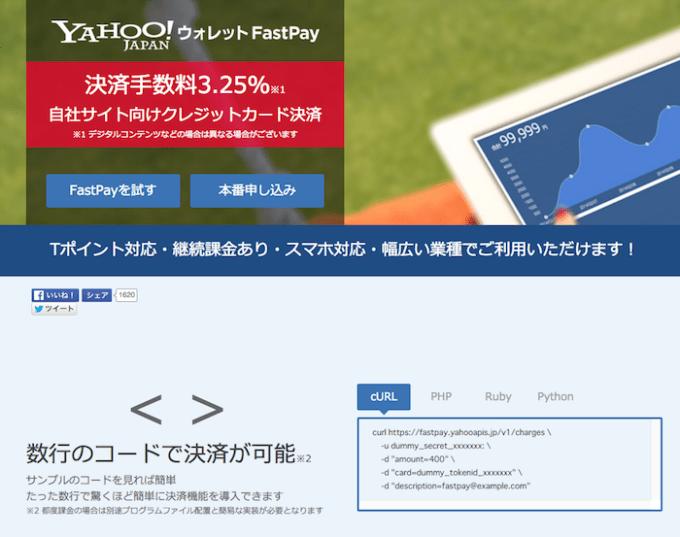 Yahooウォレット FastPlay