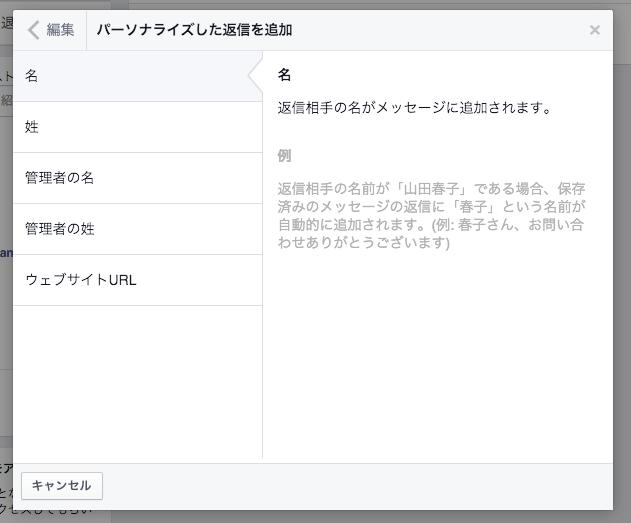 Facebookページの返信でパーソナライズ設定