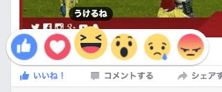 Facebookでうけるね