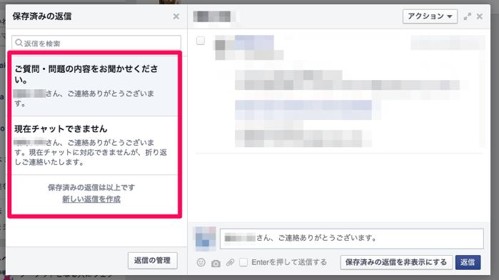 旧Facebookページで保存済みの返信を表示させる