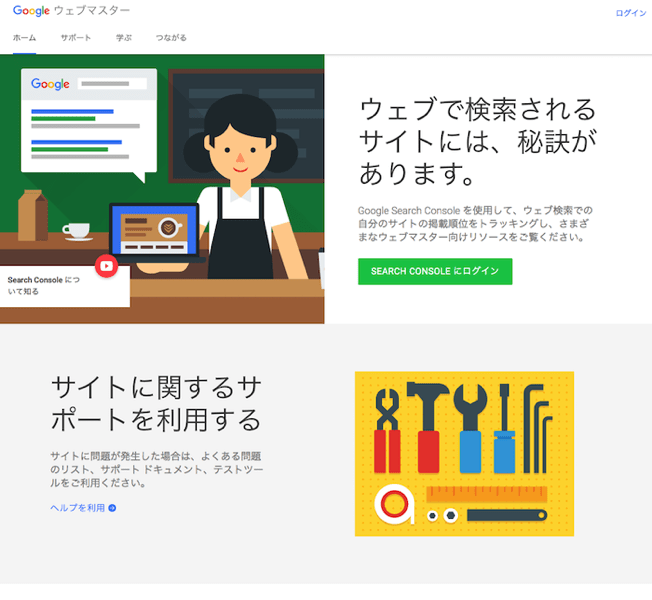 Google ウェブマスター