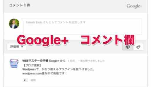 WordPressのブログ記事にGoogle+のコメント欄を3クリックで設置できるプラグイン