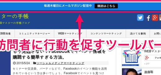 WEBサイトの上部にアクションを促す帯を簡単に表示できるWEBサービス「Hello Bar」