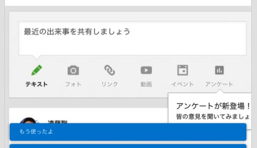 Google+に新機能「アンケート」が取れるようになったから質問してみよう!