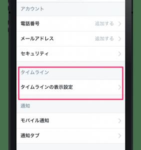 Twitterのタイムラインで「重要な新着ツイート」を表示させることができるようになった