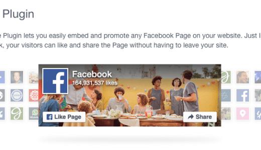 6月23日でFacebook Like Boxが使えなくなるからPage Pluginへ移行しておこう。