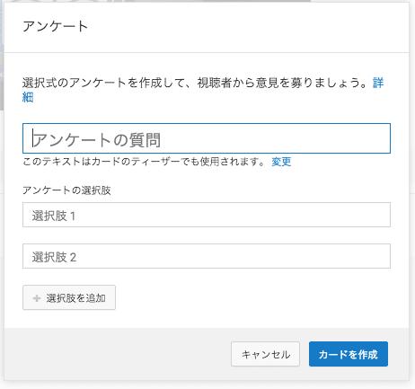 YouTubeでアンケートフォームを作る