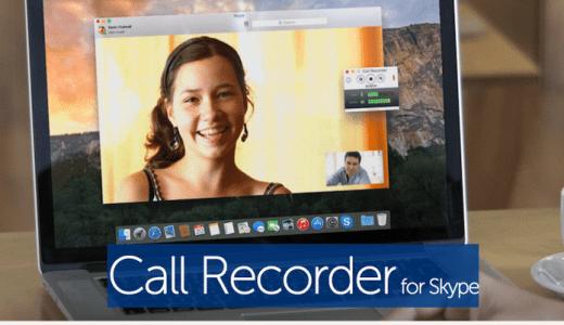 Skype会議の議事録に最適!Skypeの通話を録音できるMacアプリ