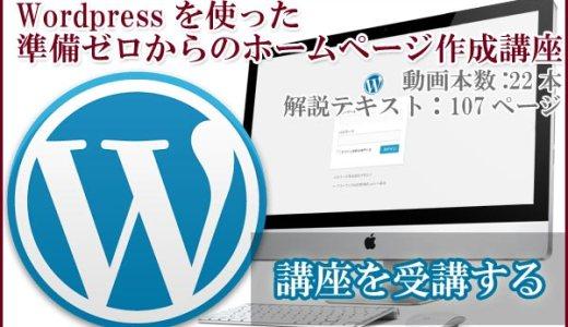 WordPressを使った準備ゼロからのホームページ作成講座がACTにて受講可能になりました。