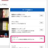 YouTubeでアンケート