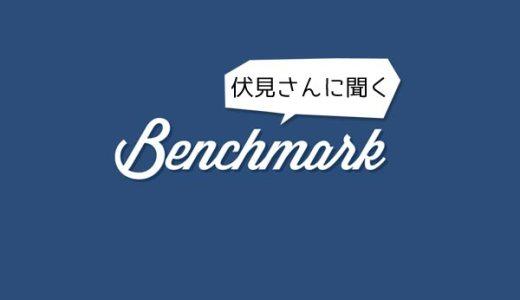 Benchmark Emailを使ったE-Bookの配布についてBenchmark Email Japanの伏見さんに聞いてみた。