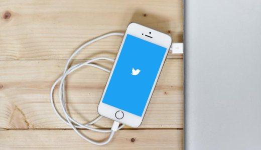 Twitter公式のアカウントQRコードをダウンロードする方法