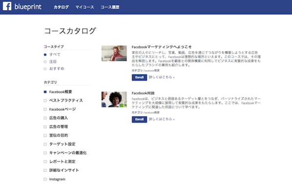 Facebook Blueprintのコース選択