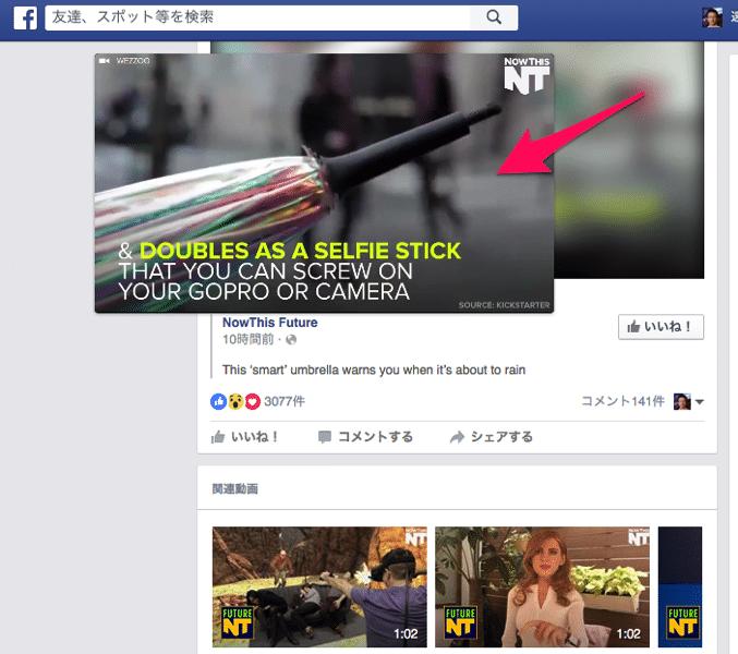 Facebookで動画がズレる