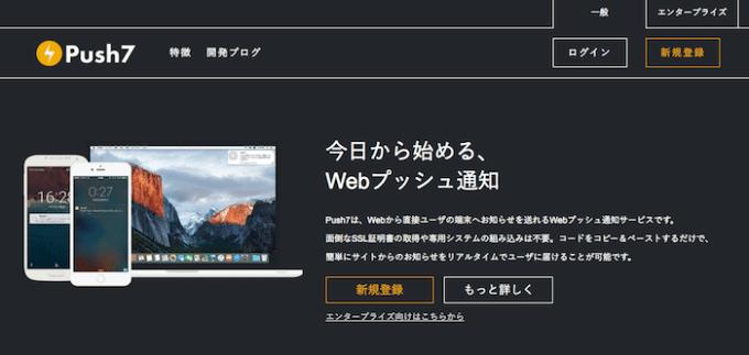 WEBプッシュ通知を送れるPush7