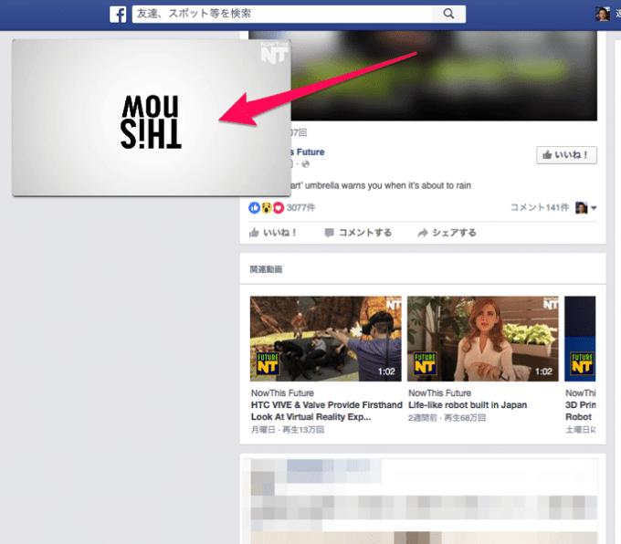 Facebookのタイムラインで動画がスクロールに合わせてついてくる!