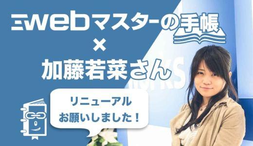 「WEBマスターの手帳」のリニューアルをお願いした加藤若菜さんにインタビュー!