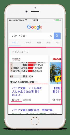 スマートフォンでのAMP表示
