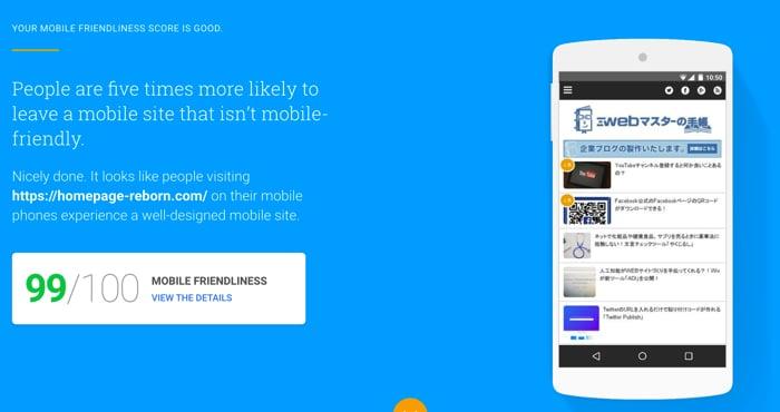 Mobile Website Speed Testing Toolでモバイル対応チェック