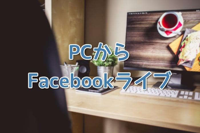 【Mac】PCからFacebookライブを配信してみたので配信方法や使用ツールを一挙に紹介