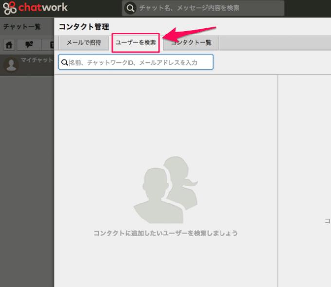 チャットワークでユーザーを検索