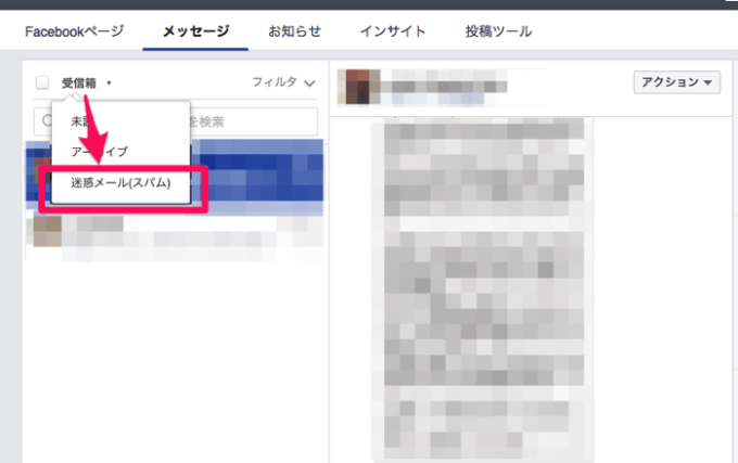 PCブラウザからFaceoobkページへのメッセージの「迷惑メール(スパム)」を確認する