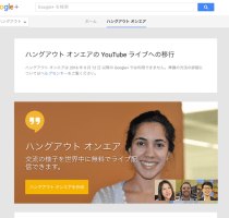 Google+ハングアウトオンエアがYouTubeライブへ9月12日に移行するぞ!