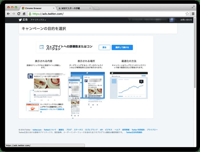 Twitter広告のウェブサイトへの誘導数またはコンバージョン
