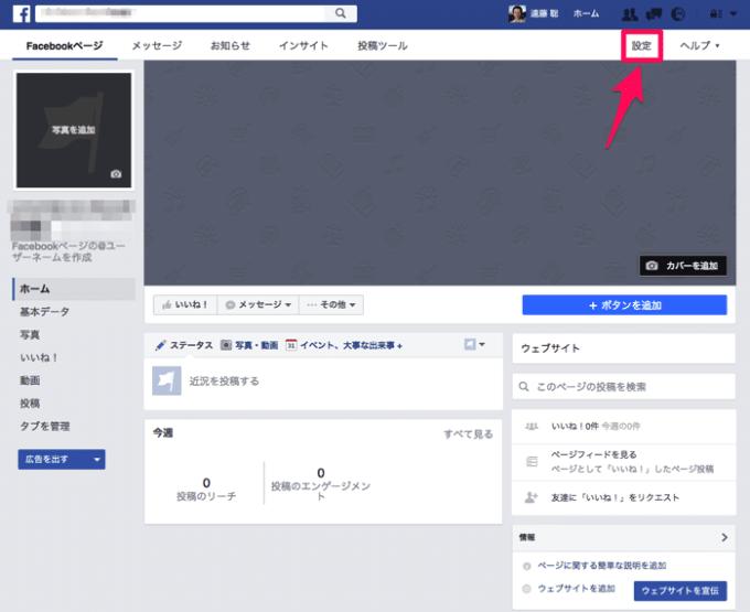 Facebookページの設定を開く