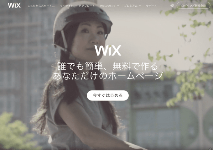 Wixは追加機能が充実していて自由度が高い