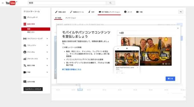 YouTubeの終了画面