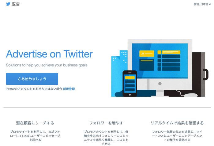 Twitter advertise