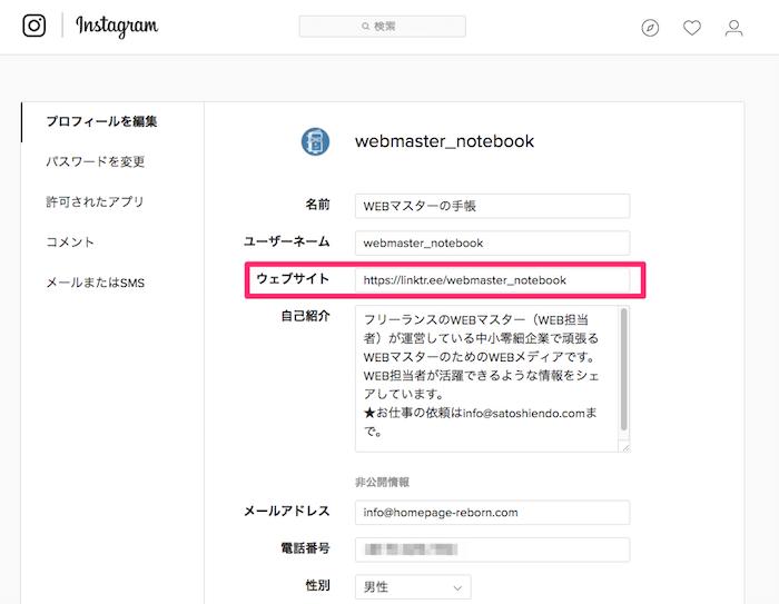 InstagramでウェブサイトURLを載せる