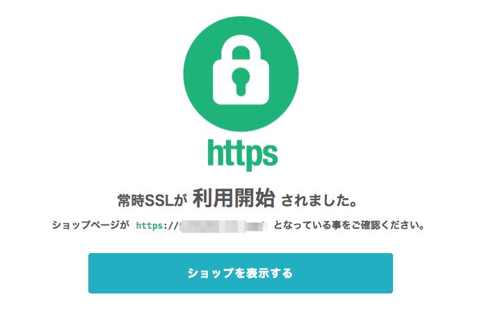 カラミーショップで常時SSLを利用する